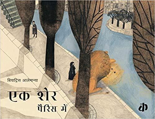 Hindi picture books